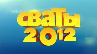 Анонс Сваты 2012 (Сваты 4). Вежливые люди в Крыму