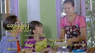 Download Video သဟာေအာင္ /သြန္း /ေဆြျပမ်ိဳးျပ MP3 3GP MP4