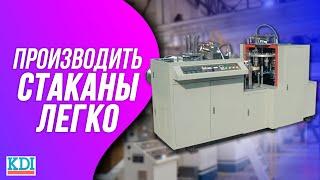 станок для производства бумажных стаканов  KD-LT1 на термоспайке стакана 350 мл под заказ Кофе чай