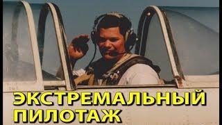 Экстремальный пилотаж