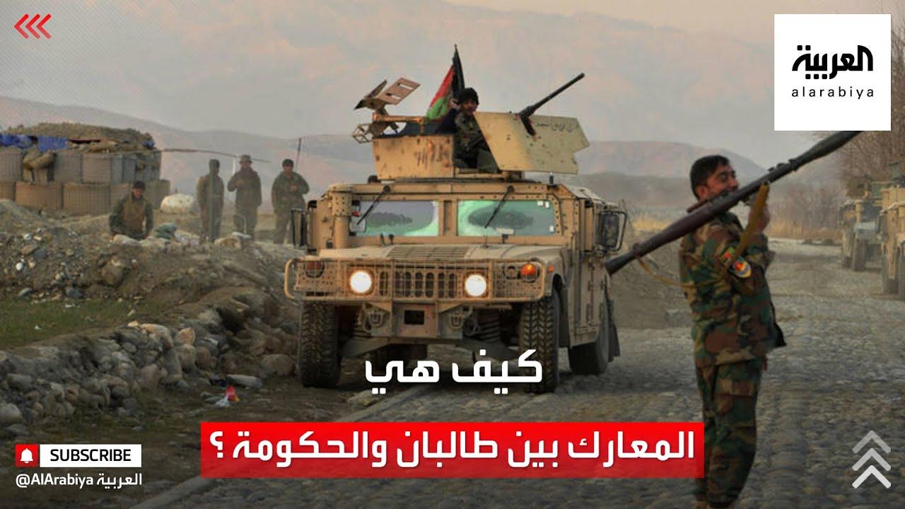 مع التقدم العسكري للحركة.. كيف تنتهي معارك طالبان والحكومة الأفغانية؟  - نشر قبل 6 ساعة