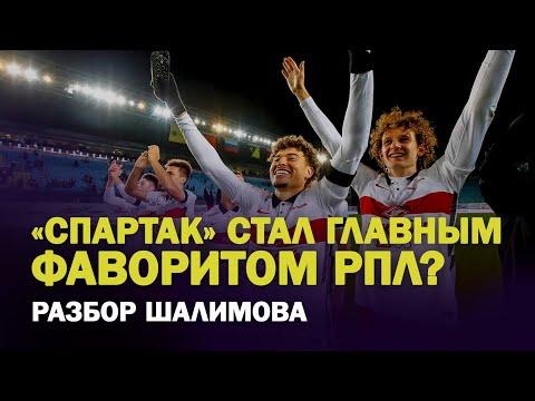 Спартак - стал главным фаворитом РПЛ? / Зенит без Дзюбы - другой / Разбор Шалимова