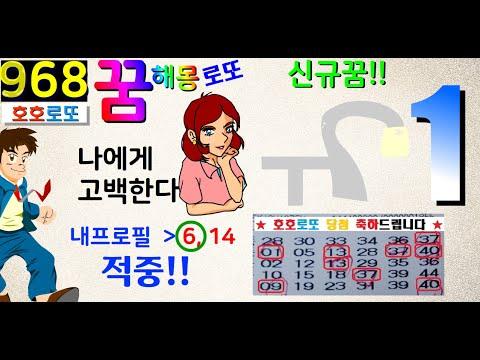 ★로또968회꿈 β신규꿈( 1 )_대박 신규꿈!!