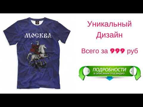 футболки оптом от производителя дешево москва