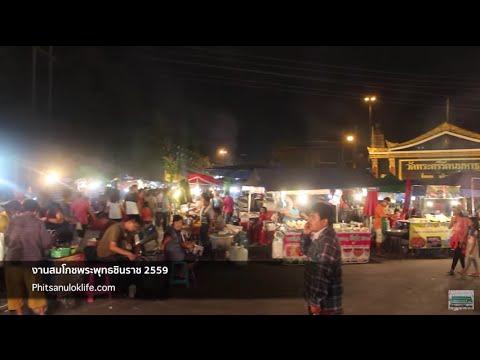 งานสมโภชพระพุทธชินราช 2559 (งานวัดใหญ่)
