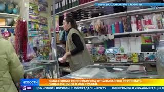 В магазинах Новосибирска отказываются принимать новые купюры