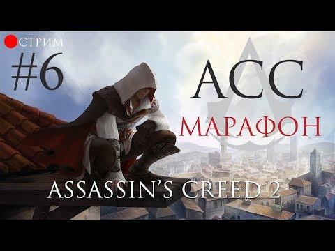 Assassin's Creed 2 -  Прохождение всех частей (ASS МАРАФОН #6) thumbnail