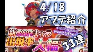 黒の騎士団~ナイツクロニクル~ v2.5.0 4/18新キャラピックアップガチ...