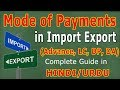 Methods of Payment in International Trade (HINDI/URDU) - Import/Export International Payment Methods
