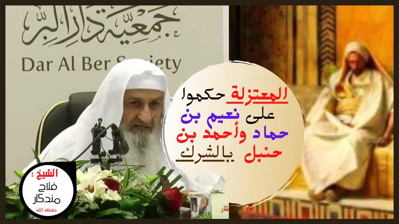 المعتزلة حكموا  على نعيم بن  حماد وأحمد بن  حنبل  بالشرك | للشيخ : فلاح مندكار حفظه الله