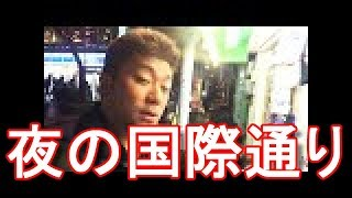 アキーラさん散策!沖縄県那覇市・夜の国際通り!ノーカット版①Kokusai street in Naha city in Japan thumbnail