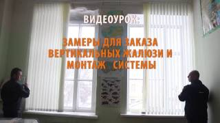 Замеры и установка ( монтаж ) вертикальных жалюзи FOROOM
