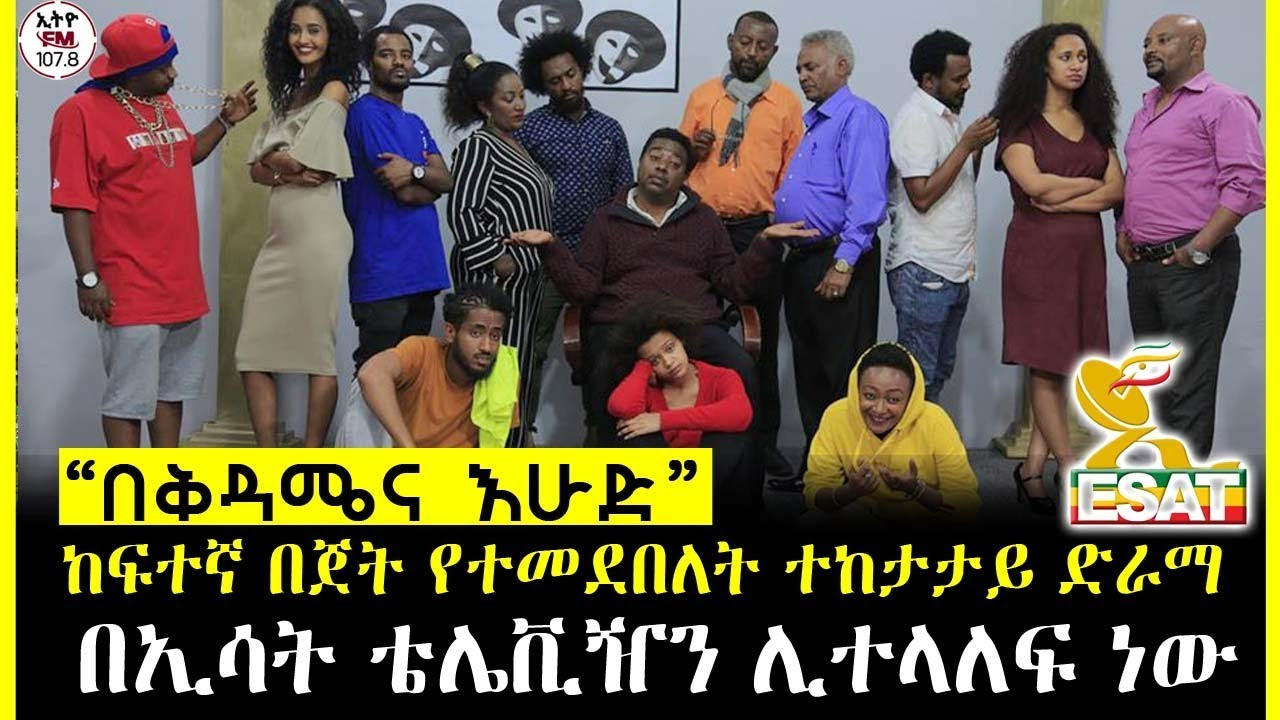 A new satire drama is about to be broadcast on ESAT TV
