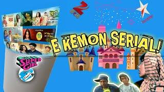 এ কেমন সিরিয়ালe Kemon Sireial®banglafunnyroastingvideo®by®mugdho®shawon®tawhmid®lzeebstaj