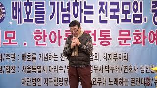 가수 김원흥 파도 (원곡 배호) 배기모 중앙회 2018 신년회 2018.1.28
