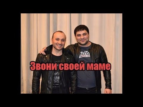 Мурат Тхагалегов & Султан Ураган - Звони своей маме