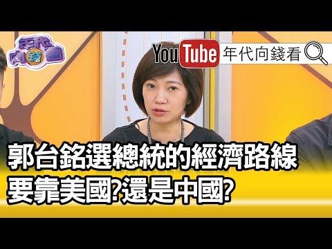精華片段》姚惠珍:郭董要以什麼身分角逐...【年代向錢看】