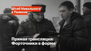 Полиция в штабе 15.02: Форточники в форме