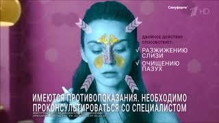 """Реклама Синуфорте - """"Лобстер на носу"""" - Ноябрь 2018, 25с"""