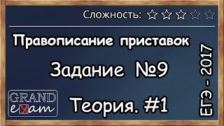 ЕГЭ 2017. Русский язык. Задание 9. Часть 1.. Правописание приставок