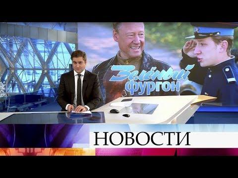 Выпуск новостей в 12:00 от 03.01.2020