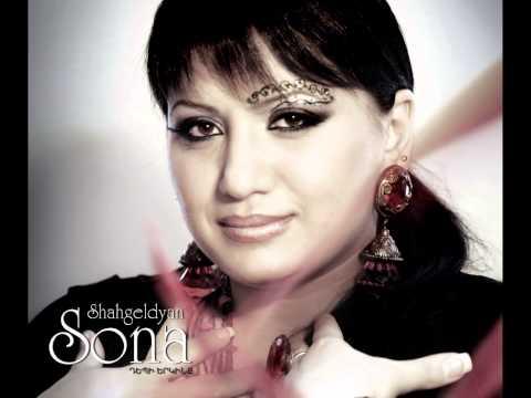 Sona Shahgeldyan / Սոնա Շահգելդյան - Քեզ հետ  (Audio)