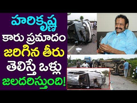 How Nandamuri Harikrishna Accident Happened, Jr NTR, CM Chandrababu, Hyderabad, Take One Media, TDP