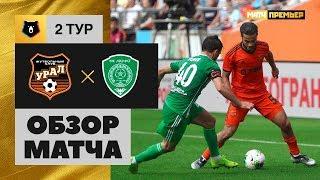 أورال يقسو على أخمات بثلاثية في الدوري الروسي
