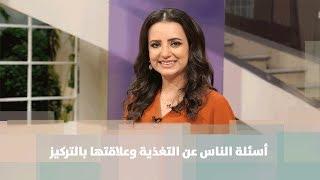 أسئلة الناس عن التغذية وعلاقتها بالتركيز - د. ربى مشربش