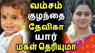 வம சம ச ர யல ப ம க மகள த வ க ந ஜத த ல ய ர க ழந த த ர ய ம   tamil cinema news kollywood
