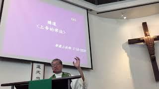 Publication Date: 2020-02-18 | Video Title: 聖公會聖雅各堂 2020 02 16講道