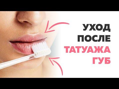 ТОП-5 правил. Как ухаживать за губами после перманентного макияжа? Анна Дубовик