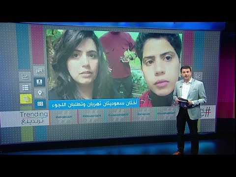 شقيقتان سعوديتان تهربان من عائلتهما إلى جورجيا  - نشر قبل 3 ساعة