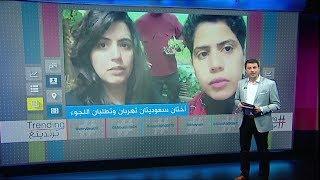 شقيقتان سعوديتان تهربان من عائلتهما إلى جورجيا