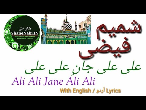 Ali Ali Jane Ali Aur Zahera Ke Lal Mere Husaine Aazam Hai Naat Marhoom Sajjad Nizami | Shamim Faizi
