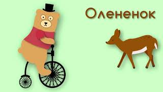 Животные леса Мишка Топа Веселые песенки для детей