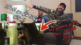 ردة فعل سوري ومصري على اغنية الو سيستام Raja Meziane - Allo le Système! - FreeStyle