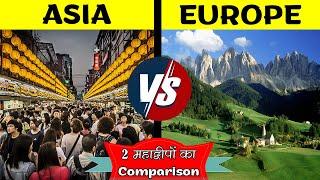 Asia Vs Europe Comparison in Hindi | Which is Best continent? | Europe VS Asia comparison