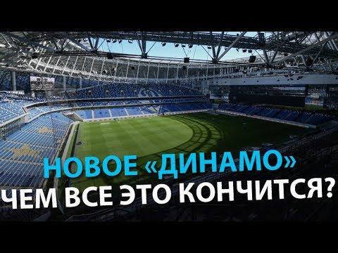 Новое «Динамо». Чем все это кончится?