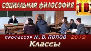 М.В.Попов. 16. «Классы». Курс СФМ-2019. 17.04.2019.