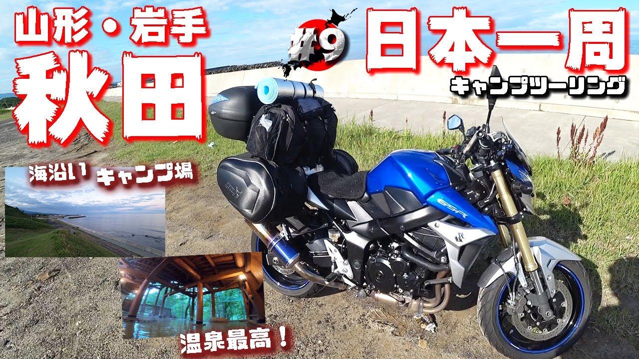 バイクで日本一周キャンプツーリング、第9話。秋田県~山形県、岩手県「真湯野営場」