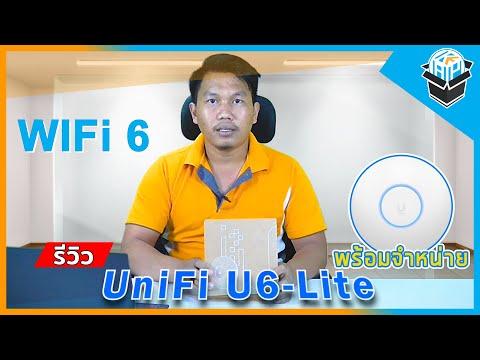 รีวิว UniFi 6-Lite  l By KAP Network  💥  Wi-Fi 6 💥 #ที่แรกในประเทศไทย 💥