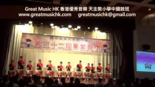 Great Music HK 香港優秀音樂 天主教小學中國鼓
