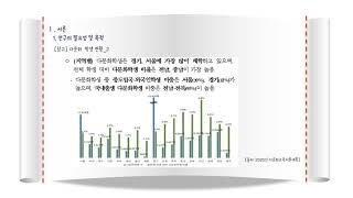 4학기 최근혜M20192613  논문계획서 발표