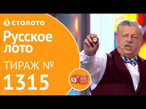 Русское лото 22.12.19 тираж №1315 от Столото