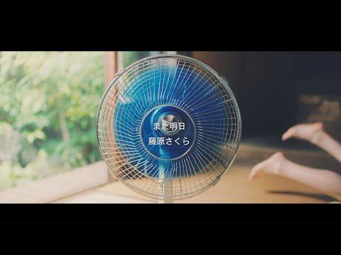 藤原さくら - また明日(Music Video)