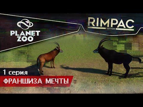 Planet Zoo _ #1 _ Первый зоопарк франшизы!