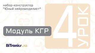 Урок 4. Модуль КГР. BiTronics Lab