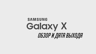 Samsung Galaxy X - будущее уже рядом!