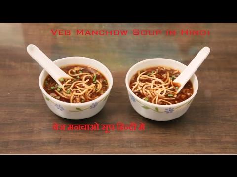 Manchow Soup in Hindi-मनचाओ सूप हिंदी मेँ